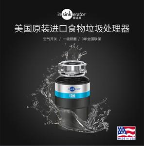 美国原装进口爱适易食物垃圾处理器-M56