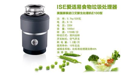 爱适易E100厨房垃圾处理器